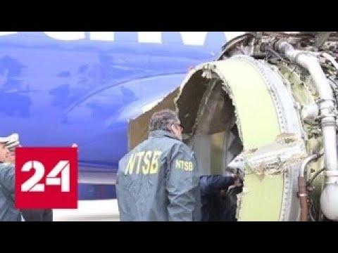 У Боинга в воздухе взорвался двигатель: пассажирку засосало в иллюминатор - Россия 24