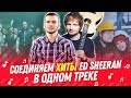 СОЕДИНЯЕМ ХИТЫ ed sheeran В ОДНОМ ТРЕКЕ cover by zell shape of you perfect i see fire мэшап mp3