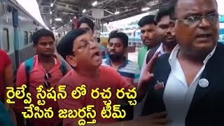 Jabardasth Team Rude Behavior with Ticket Collector in Railway Station