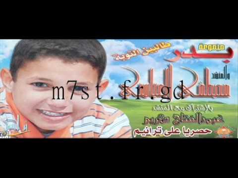مجموعة بدر مصطفى العباسي في نشيد يامحمد ياحبيبنى