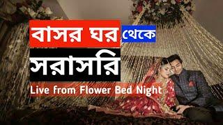 বাসর ঘর লাইভ | Live from Bashor Ghor | হাসতে বাধ্য