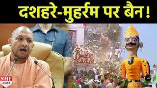 Dussehra- Muharram में नहीं बजेंगे DJ-Loudspeaker, Yogi ने लगाया Ban