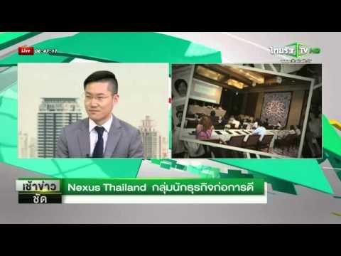 Nexus Thailand on Thairath TV, June 2014