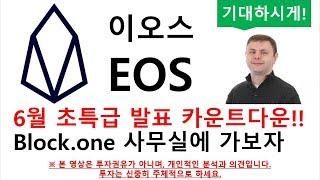 이오스EOS 6월 초특급 발표 카운트다운! 블록원(Block.one)사무실, 피터틸 방한 강연 영상 맛보기