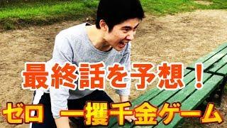 ゼロ 一攫千金ゲーム 第4話