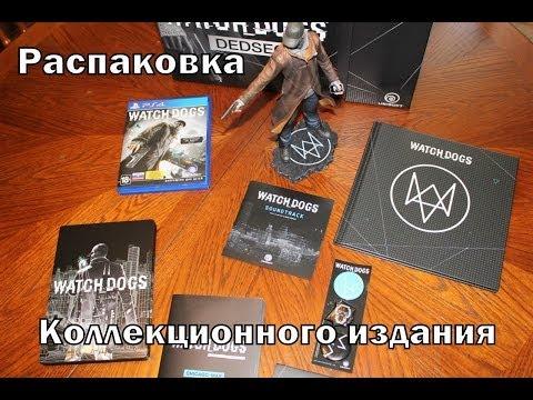 Распаковка коллекционного издания игры Watch Dogs Dedsec Edition (PS4)