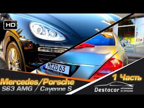 Разменял MB S 63 AMG W221 на Porsche Cayenne S