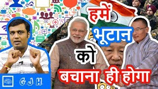 India China Doklam Dispute. Why We Should Protect Bhutan and How Things Are Happening ( Hindi )