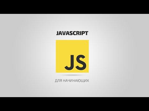 JavaScript для начинающих   #1 Введение в JavaScript