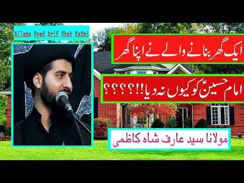 1 Ghar Banany Waly Ny Apna Ghar Imam Hussain a.s Ko Kiun Na Diya?? | Allama Arif Shah kazmi | 4K
