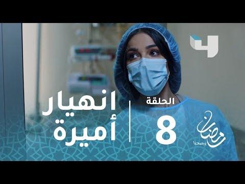 مسلسل #طريق –حلقة8- انهيار أميرة عند رؤية أختها #رمضان_يجمعنا thumbnail