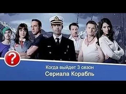 Когда выйдет 3 сезон телесериала Корабль/ Ответ от актёров/