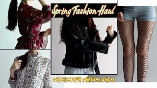 봄 패션하울♡ 꽃무늬원피스 /라이더자켓 /망사스타킹 /etc~! Spring Fashion Haul | Krystallim