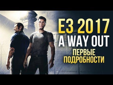 A Way Out - ПОБЕГ ИЗ ТЮРЬМЫ для двоих | Первые подробности с E3 2017