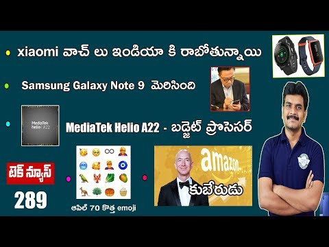 technews 289 Mia2 & Mia2 lite,Amazfit Watches,Apple Emojis,Mediatek A22,Note 9 etc