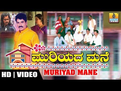 Muriyada Mane - Kannada Family Drama video