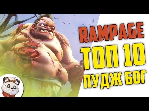 ДОТА 2 RAMPAGE ТОП 10 - ПУДЖ ИГРАЕТ КАК БОГ