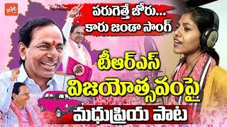KCR Song | Madhu Priya Song on TRS Victory | Telangana Songs | #KCR