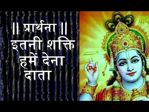 Itni Shakti Hamein Dena Daata- a God Prayer
