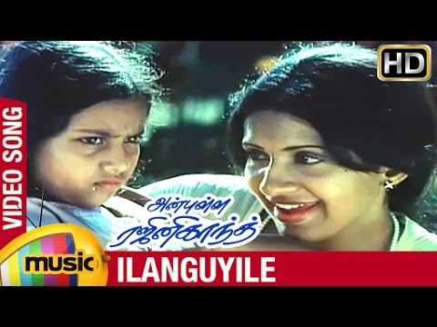 Anbulla Rajinikanth Tamil Movie Songs | Ilanguyile Video Song | Ambika | Meena | Ilayaraja