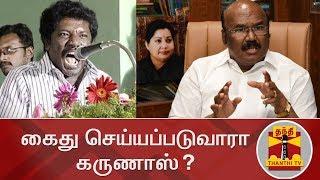 கருணாஸ் மீது நடவடிக்கை எடுக்கப்படும் - ஜெயக்குமார் | #JayaKumar