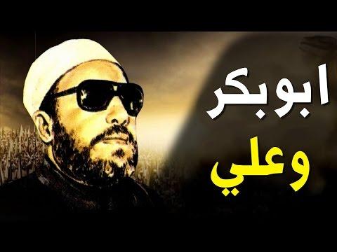 روائع خطب الشيخ كشك - ابو بكر الصديق وعلي بن ابي طالب