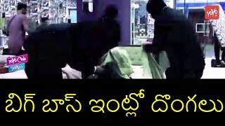 బిగ్ బాస్ ఇంట్లో దొంగలు | Bigg Boss Telugu Show Episode 38 Update | Star Maa | YOYO Cine Talkies