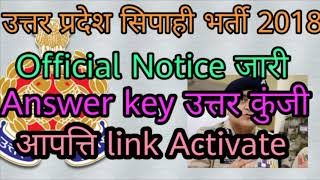 Up police answer key | आपत्ति link Activate | How know your marks in up police