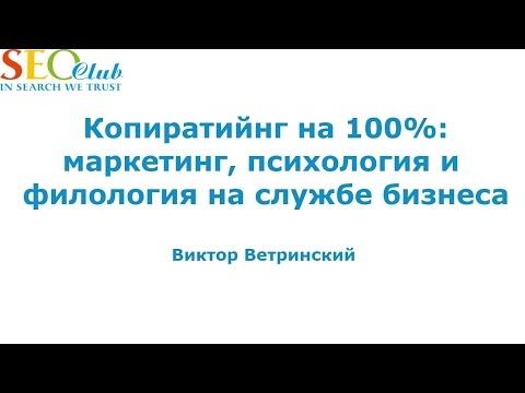 Копирайтинг на 100% - Виктор Ветринский (SEO-Club)