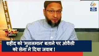 शहीद को 'मुसलमान' बताने पर ओवैसी को 'सेना' ने दिया जवाब !