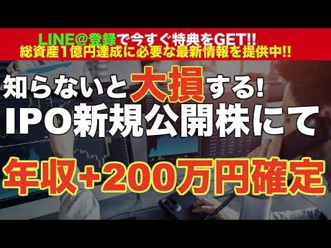 【閲覧必須】IPO新規上場株でサラリーマン年収200万円上がる方法