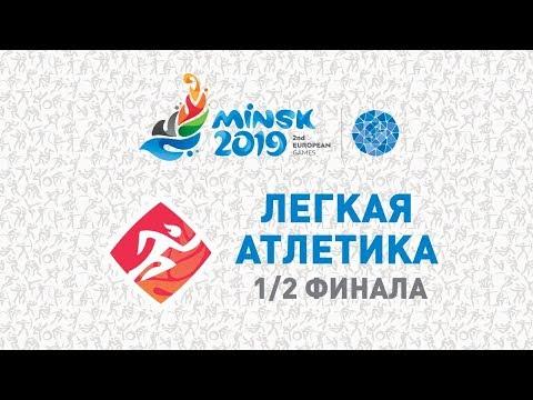 Как сборная Украины по легкой атлетике вышла в ФИНАЛ Европейских игр 2019