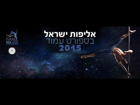 Israel Pole Sport Championship 2015