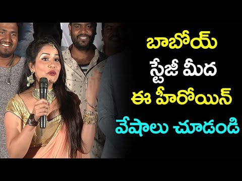 Sudigaali Movie Heroine Funny Speech @ Audio Function | Latest Telugu Movie | Film Jalsa