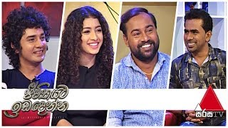 Jeevithayata Idadenna | Sirasa TV | 24th February 2020