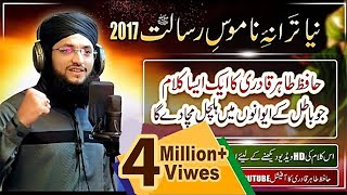 Full HD* Hafiz Tahir Qadri New Kalam 2017