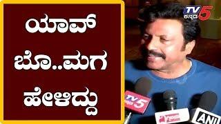 ಯಾವ್ ಬೊ..ಮಗ ಹೇಳಿದ್ದು | MLA BC Patil | Karnataka Politics | TV5 Kannada