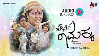 Hebbet Ramakka   Kannada Audio Jukebox 2018   Devaraj   Thara   Saviraj Cinimaas