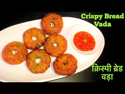 क्रिस्पी ब्रेड वड़ा || Crispy Bread Vada Recipe || Instant Snacks Recipe || Easy & Quick Breakfast