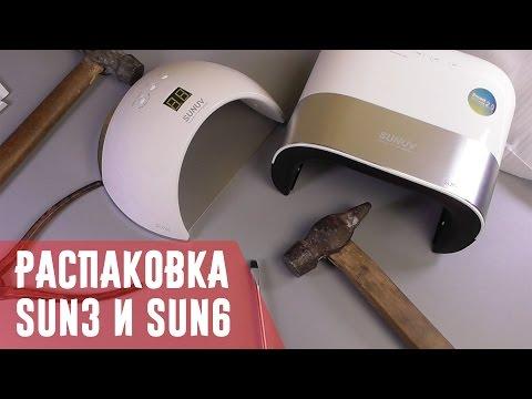 Распаковка SUN3 и SUN6! SUNUV Smart 2.0 лампы для ногтей на 48 Вт UV + LED