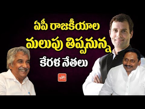 Kerala Leaders Politics in Andhra Pradesh | Umman Chandi | Kiran Kumar Reddy | BJP | YOYO TV Channel