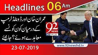 News Headlines | 6AM | 23 July 2019 | 92NewsHD