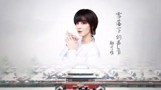 【郁可唯 Yisa Yu】《雪落下的聲音》 《延禧攻略》飯制MV Story of Yanxi Palace OST