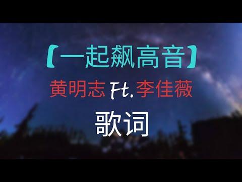黄明志 - 【一起飙高音】动态歌词版 |