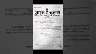 Minimum Basic pay 24000 as per Gazzate of India notification !! 7th cpc latest news