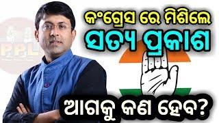 Journalist Satya Prakash Nayak Joins Congress- congress Mishrana Parba in Bhubaneswar- PPL News Odia