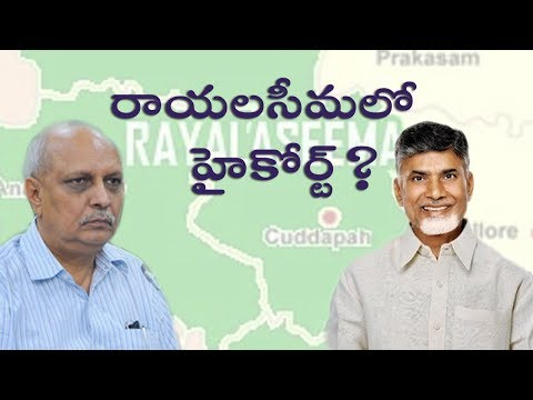 RayalaSeema lo High Court | IYR Krishna Rao Sensational Comments