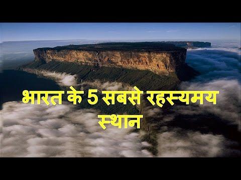 भारत के 5 सबसे रहस्यमय स्थान | Top 5 Mysterious Places In India - The Unknown