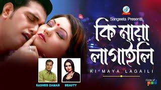Ki Maya Lagaili - Beauty & Rashed Zaman - Full Video Song