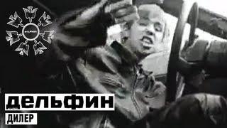 Клип Дельфин - Дилер